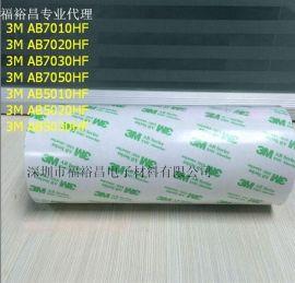 3MAB7050HF吸波材料 3M吸波材料代理  3MAB7020HF吸波材料