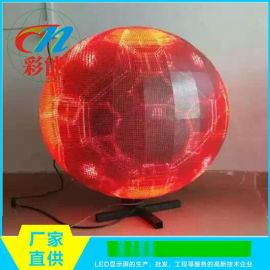彩能光电 LED球形屏 LED显示屏 圆形LED屏