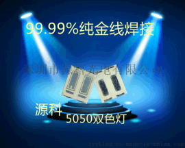 5050红白 红蓝双色灯珠 贴片led光源照明