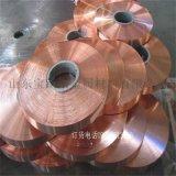 T2紫铜带现货规格0.25*600mm 天津紫铜带