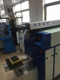 佛山激光焊接机,广东供应激光焊接机