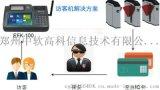 中软高科人脸识别访客机EFK-100