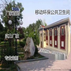 环保生态厕所河北移动公共厕所厂家