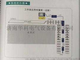 工作面通信控制 华科电气专业设备