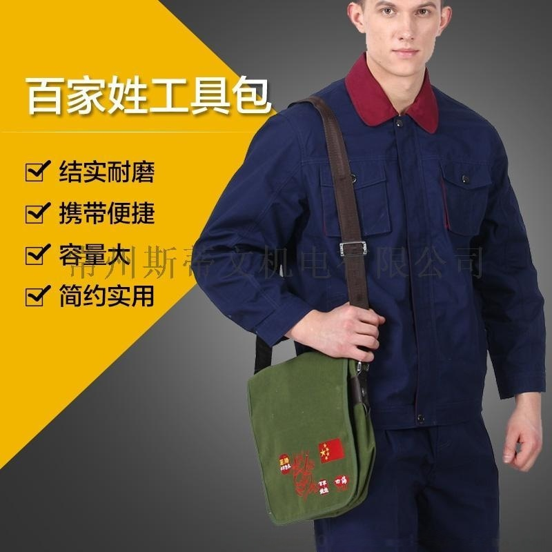 百家姓工具包帆布维修包 耐磨单肩多功能五金工具包便携式工具包