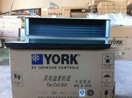 深圳 约克风机盘管 代理商囤货商18018788127罗经理