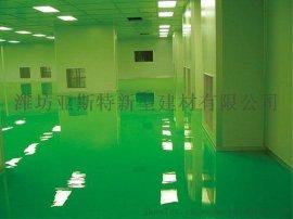 潍坊昌乐 环氧地坪厂家直销包工包料 环氧树脂地坪 环氧自流平