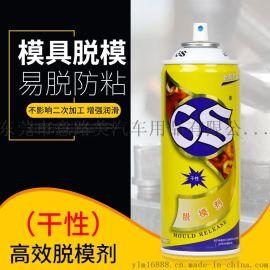 胡氏6S油性脫模劑塑粒內外脫模劑模具清洗劑誠招代理商