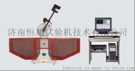 微机控制全自动冲击试验机,济南恒旭研产销一体