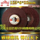 雅锋牌 增强树脂钹型砂轮125*6*22 切割片