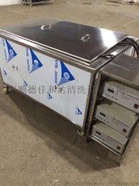 厂家直销 五金件  超声波清洗机 除油污除蜡除锈等表面清洗处理