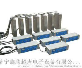 超声波振(震)板 嵌入式超声波清洗  质优价廉