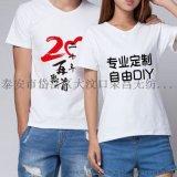 山东泰安专业定做广告衫 文化衫 团体班服,厂家直供