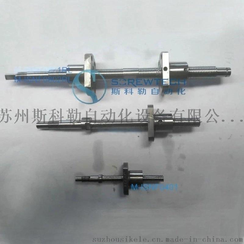 国产专业生产左右旋一体研磨级微型滚珠丝杆M-ISNF0802RL(SFK080)