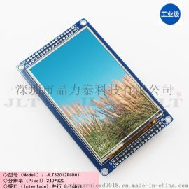 3.2寸开发模块LCD触摸显示器TFT