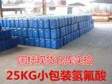 山东工业级氢氟酸价格 国标氢氟酸什么价格