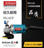 Artisan红A牌 Z1M-YJ-100 1200W大功率工业型多用途手提式水磨机注水式抛光机