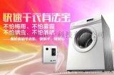 學校自助洗衣機必備好伴侶商用烘乾機