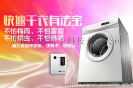 學校自助洗衣機必備好伴侶商用烘幹機
