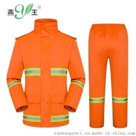 燕王686桔黄环卫保洁雨衣套装