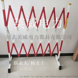 可移动式片式围栏 可定制1.5米高伸缩绝缘围栏