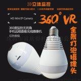 v380无线摄像头 wifi 灯泡摄像头 360度 全景 网络监控摄像机
