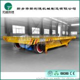 KPJ电缆卷筒平板车专业定做滑触线供电轨道车大吨位平车