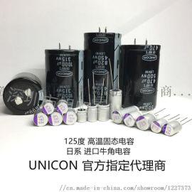 35v330uf插件進口固態電容器工控電源電容