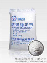 钙锌稳定剂波纹管专用