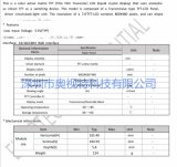 7寸IPS,横屏,800*480,SC5004,RGB,工业终端、车载TFT液晶屏