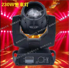 厂家供应230W光束灯摇头光束灯 舞台光束灯