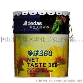 阿里大师净味360内墙水漆