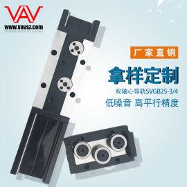 供应VAV SVGR25双轴心直线滑台高精度导轨