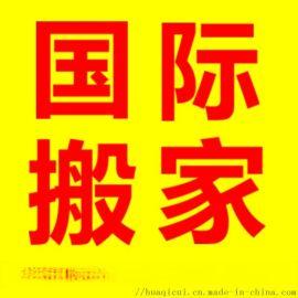 中国到澳大利亚海运家具 国际搬家出口澳大利亚