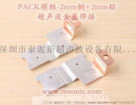 PACK模组 铜铝焊接机 超声波铜铝焊接设备