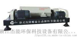 宜昌沙场污泥脱水设备 离心脱水机