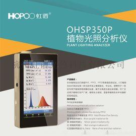 光谱彩色照度计 手持式光谱仪 色温测试仪