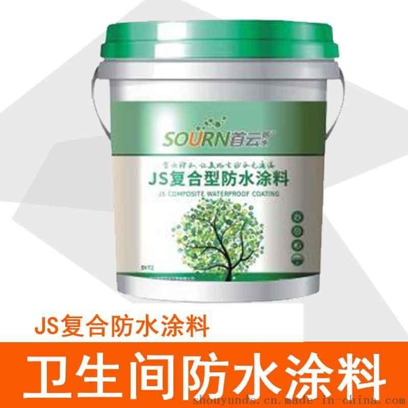 首雲JS防水塗料聚合物水泥基防水塗料卫生间防水塗料