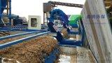 鑫腾洗沙尾矿污泥处理设备