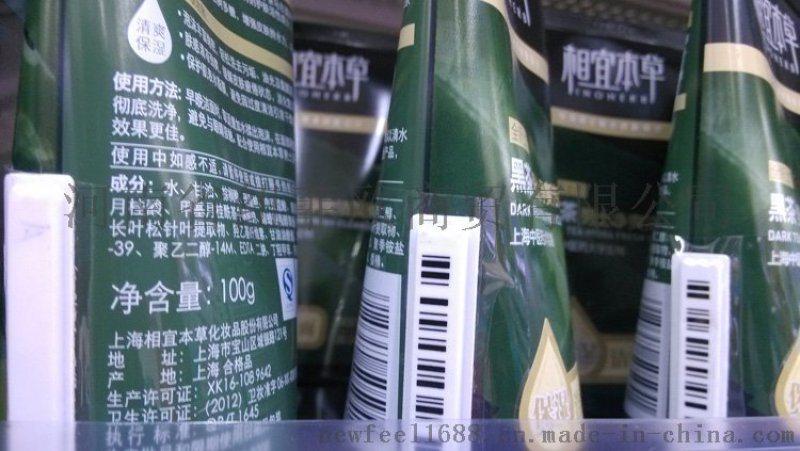 湖北超市声磁软标签防水防盗标签无纺布软标签