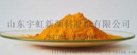 颜料厂家直销有机颜料色粉永固黄HR PY83