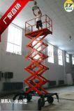 贵州10 12米维修移动升降机 四轮牵引式升降平台