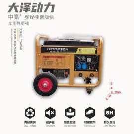 大泽动力TOTO230A 230A汽油发电电焊机 多功能工业两用一体机便携