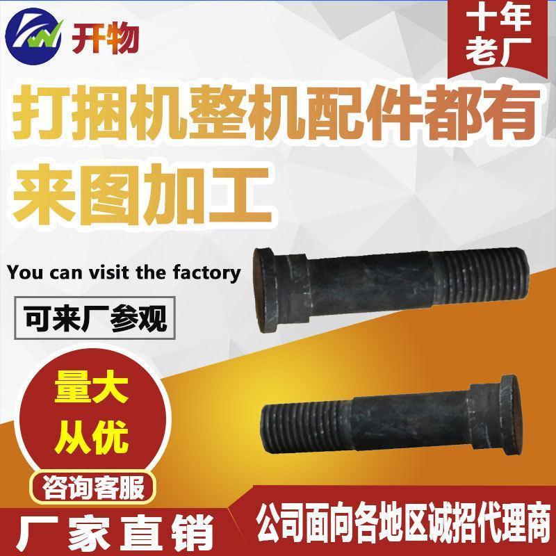 銷售方捆打捆機配件 螺栓 供應螺栓打結器 小方捆配件