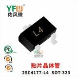 贴片晶体管2SC4177-L4 SOT-323封装印字L4 YFW/佑风微品牌