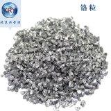 99.95%高纯铬粒1-5mm金属铬块 电解铬