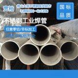 φ17.15*2.0mm美标304 不锈钢工业焊管