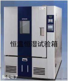 日立恒温恒湿试验箱 EC-26MHHP