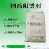 摻入型鋼筋阻鏽劑延緩鋼筋壽命防止鋼筋生鏽腐蝕