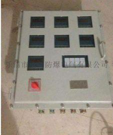 钢板防爆配电箱铝合金不锈钢材质